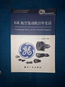 GE航空发动机百年史话 没有写画