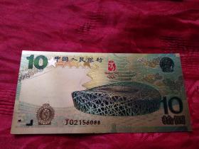 奥运金箔钞