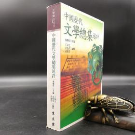 特惠·台湾万卷楼版  林庆彰主编《中国历代文学总集述评》(锁线胶订)