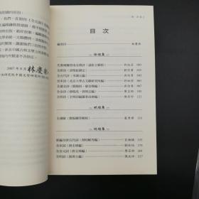 特惠·台湾万卷楼版  林庆彰主编《中國歷代文學總集述評》(锁线胶订)