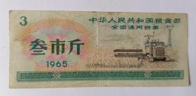 全国通用粮票叁市斤1966年(仅供收藏)