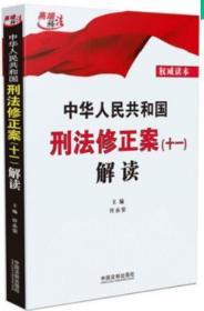 中华人民共和国刑法修正案(十一)解读