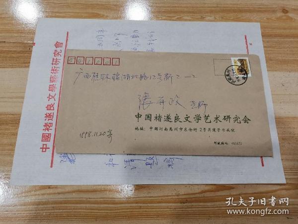 3.8—张开政旧藏~佚名~信札一通1页