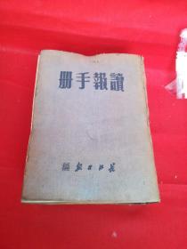 读报手册(国旗 毛主席像 邓子恢 谭政题字等)