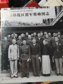 中缅印战区盟军将帅图志