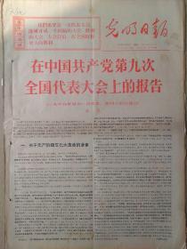 光明日报1969年4月28日,今日六版全。【在中国共产党第九次全国代表大会的的报告——林彪】