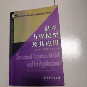 结构方程模型及其应用