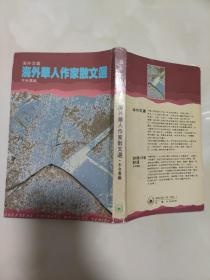 海外文从 海外华人作家散文选 和 海外华人作家诗选 两册合售 繁体竖版 三联香港1983年1版1印