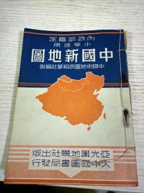 中国新地图;内政部审定小学适用,民国三十六年