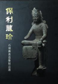保利藏珍:石刻佛教造像精品选【硬精装】北2