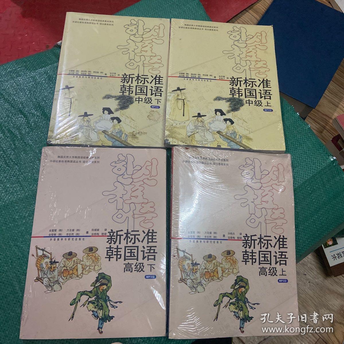 新标准韩国语(中级 上下)+ 新标准韩国语(高级 上下)4册 全新未拆封