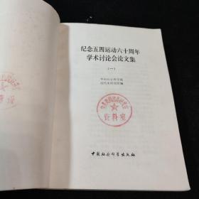 纪念五四运动六十周年学术讨论会论文选(一)