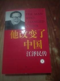 他改变了中国江泽民转