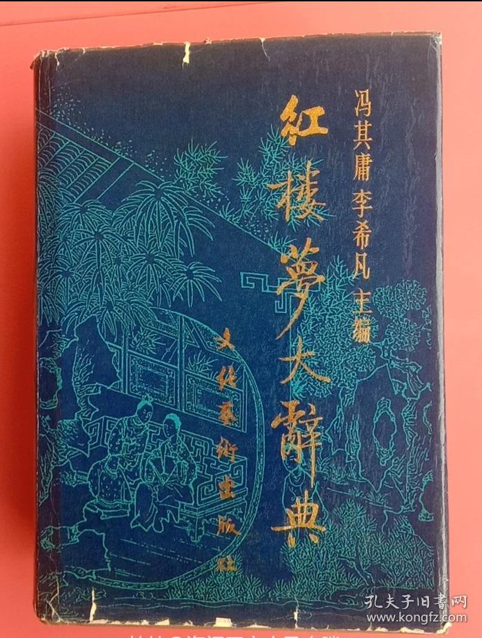 红楼梦大辞典(精装厚册,以图为准)