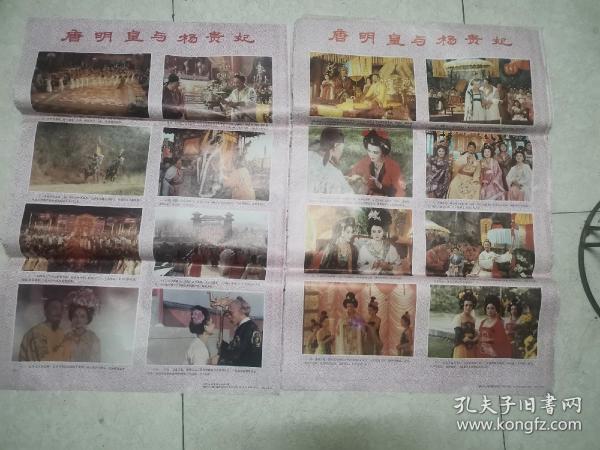 唐明皇与杨贵妃的故事年画