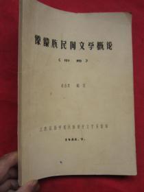 傈僳族民间文学概论(中册)清晰蜡刻油印本/完整
