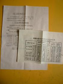 """中国工商银行宁波市支行三、五年期""""零存整取""""本息情况及85年4月1日利率调整的利息对比表"""