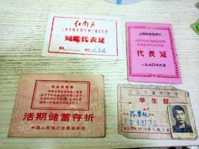 文革红卫兵列席证等4种合售
