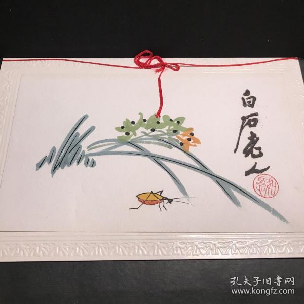 老贺卡(全新未用)