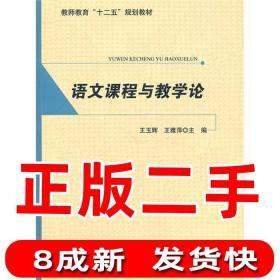 语文课程与教学论 王玉辉 9787303130382037jx