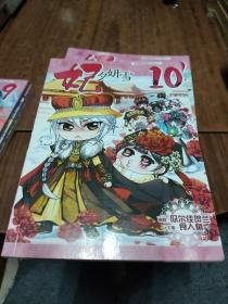 妃夕妍雪(10)卡通架
