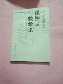 小学语文课程与教学论——新课程学科教学论丛书