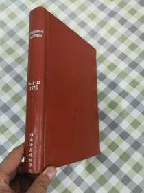 《航空知识》1978年1—12期精装合订本