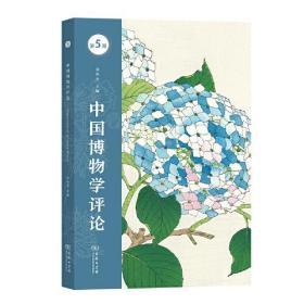 全新正版  中国博物学评论(第5期)