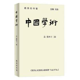中国学术 总第42辑