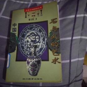 石与火的艺术中国古代瓷器(馆藏本)