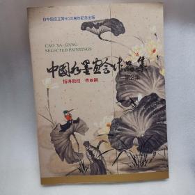 曹亚钢中国水墨画会作品集 第2集