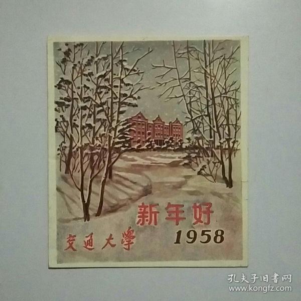 1958年交通大学  新年好  贺年片