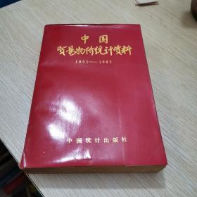 中国贸易物价统计资料:1952-1983
