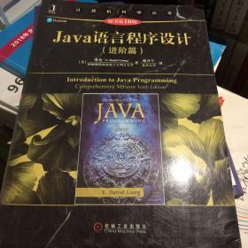 Java语言程序设计(进阶篇)(原书第10版)梁勇