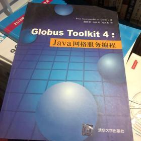 Globus Toolkit 4:Java网格服务编程 刘文杰