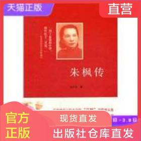 保证正版 朱枫传 冯亦同 生活.读书.新知三联书店