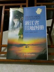 浙江省旅游交通地图册