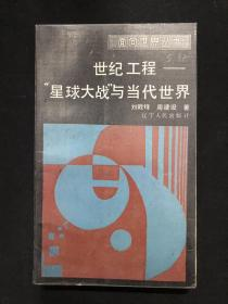 面向世界丛书:世纪工程-星球大战与当代世界