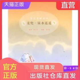 保证正版 麦兜麦唛系列:麦兜尿水遥遥 谢立文 麦家碧 接力出版社