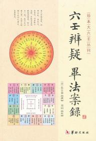 六壬辨疑:毕法案录 (清)张官德 撰,郑同 校 9787516902585