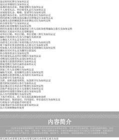 保证正版 纪律审查疑难案例解析 齐英武 中国方正出版社