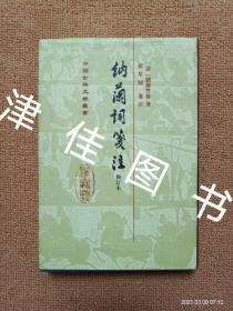 【实拍、多图、往下翻】中国古典文学丛书:纳兰词笺注(修订本)
