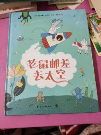 尚童童书:老鼠邮差 三本合售