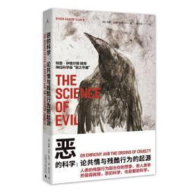 恶的科学:论共情与残酷行为的起源