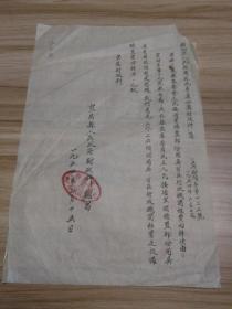 1954年湖北省恩施专署财政科有关购置办公用品的通知一张,毛笔小楷书写,包快递发货。