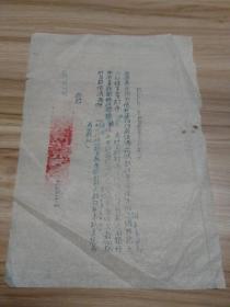 1954年中国百货公司宣恩县商店通知一张,包快递发货。