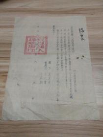 1954年宣恩县人民政府通知一张(县长夏云芳,副县长叶文富,李惠民),包快递发货。