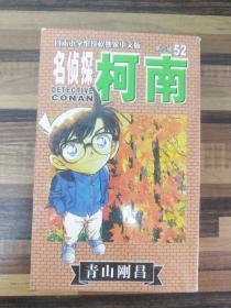 ER1095607 名侦探柯南   第六辑(52)--日本小学馆授权独家中文版