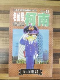 ER1095606 名侦探柯南   第三辑(23)--日本小学馆授权独家中文版