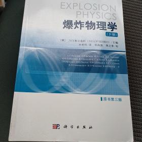 爆炸物理学(原书第三版)  下册